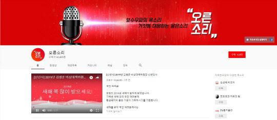 '정치는 쇼다' 거침없는 입담… 여의도에 부는 '유튜브 바람'